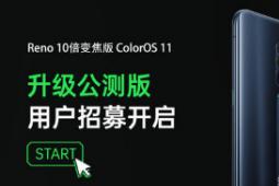 ColorOS 11自开始适配以来受到消费者的欢迎