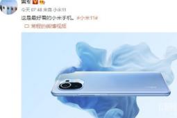 全球首款骁龙888手机小米11在12月28日晚发布