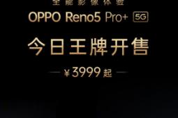 OPPO Reno5 Pro+搭载高通骁龙865移动平台