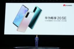 畅享20 SE是华为发布的新款千元手机