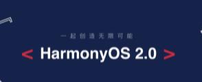 华为在北京举办了HarmonyOS 2.0手机开发者Beta发布活动