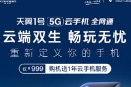 移动就发布了其首款5G手机